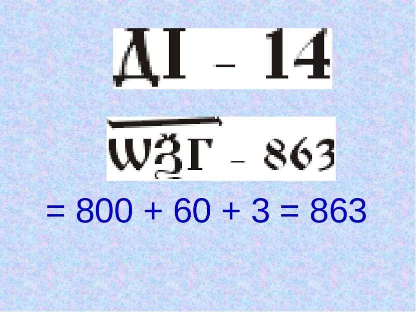 = 800 + 60 + 3 = 863