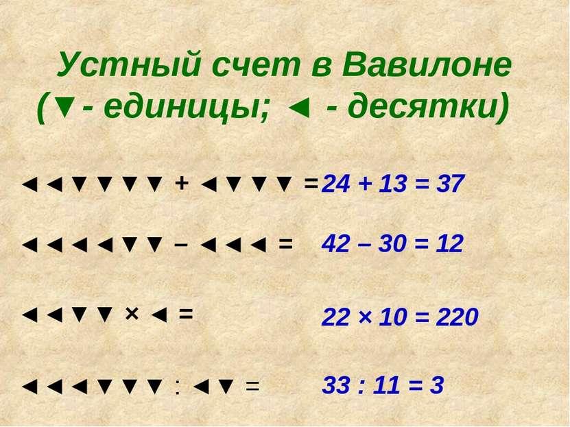 Устный счет в Вавилоне (▼- единицы; ◄ - десятки) ◄◄▼▼▼▼ + ◄▼▼▼ = ◄◄◄◄▼▼ – ◄◄◄...