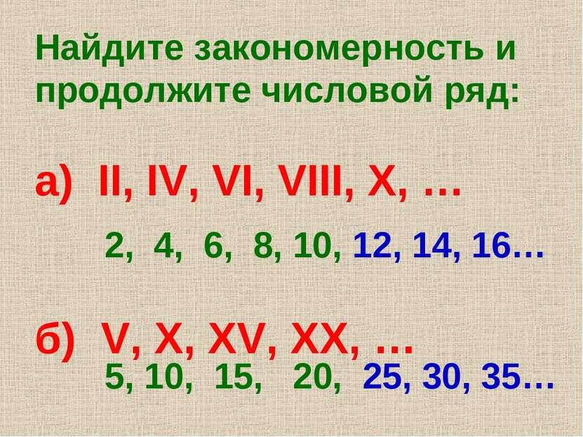 Найдите закономерность и продолжите числовой ряд: а) II, IV, VI, VIII, X, … б...