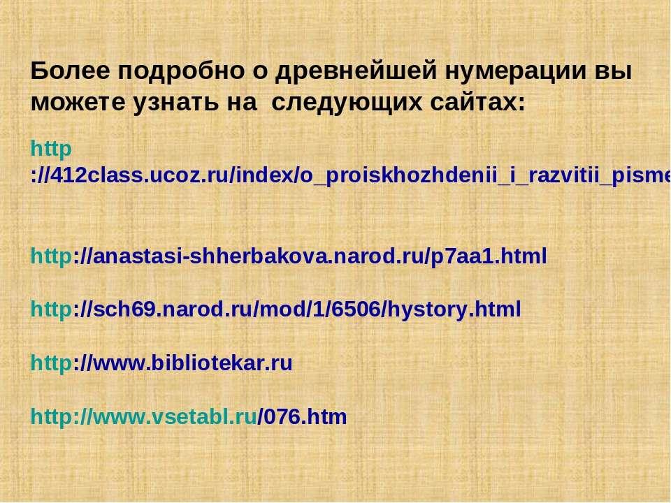 Более подробно о древнейшей нумерации вы можете узнать на следующих сайтах: h...