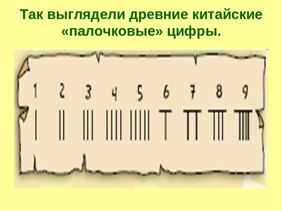 Так выглядели древние китайские «палочковые» цифры.