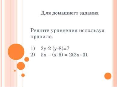 Для домашнего задания Решите уравнения используя правила. 1) 2y-2 (y-8)=7 2) ...