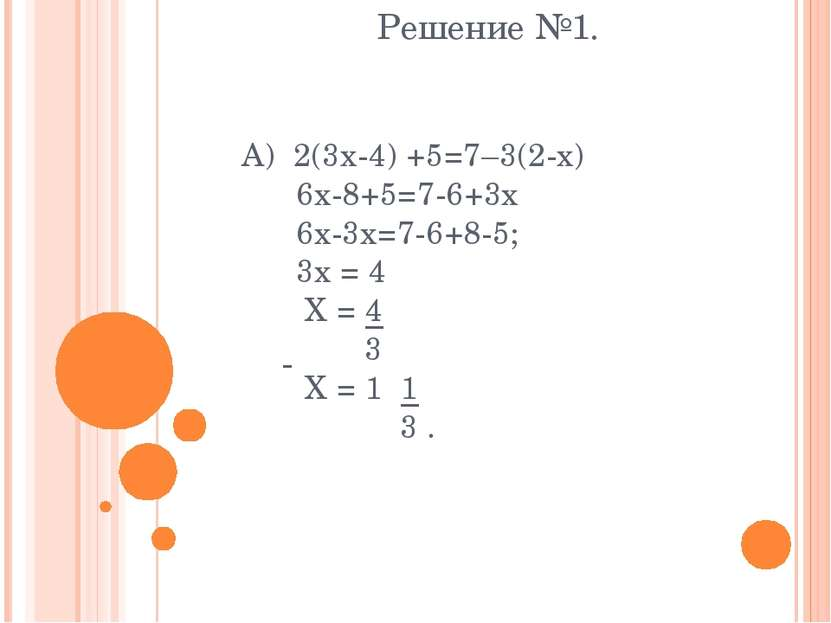 Решение №1. А) 2(3x-4) +5=7–3(2-x) 6x-8+5=7-6+3x 6x-3x=7-6+8-5; 3x = 4 X = 4 ...