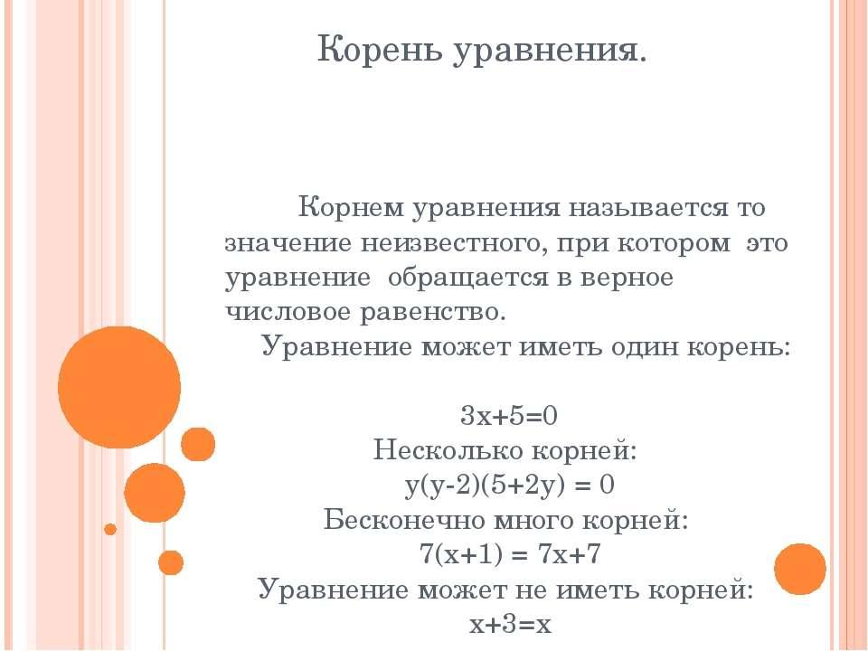 Корень уравнения. Корнем уравнения называется то значение неизвестного, при к...