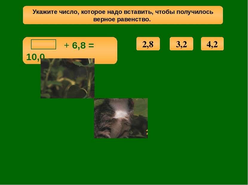 Вспомни ! Правило умножения десятичной дроби на натуральное число 3,56 · 34 =...
