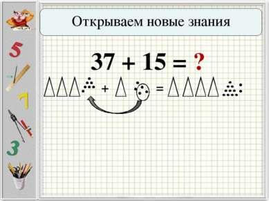 Открываем новые знания 37 + 15 = ? + =