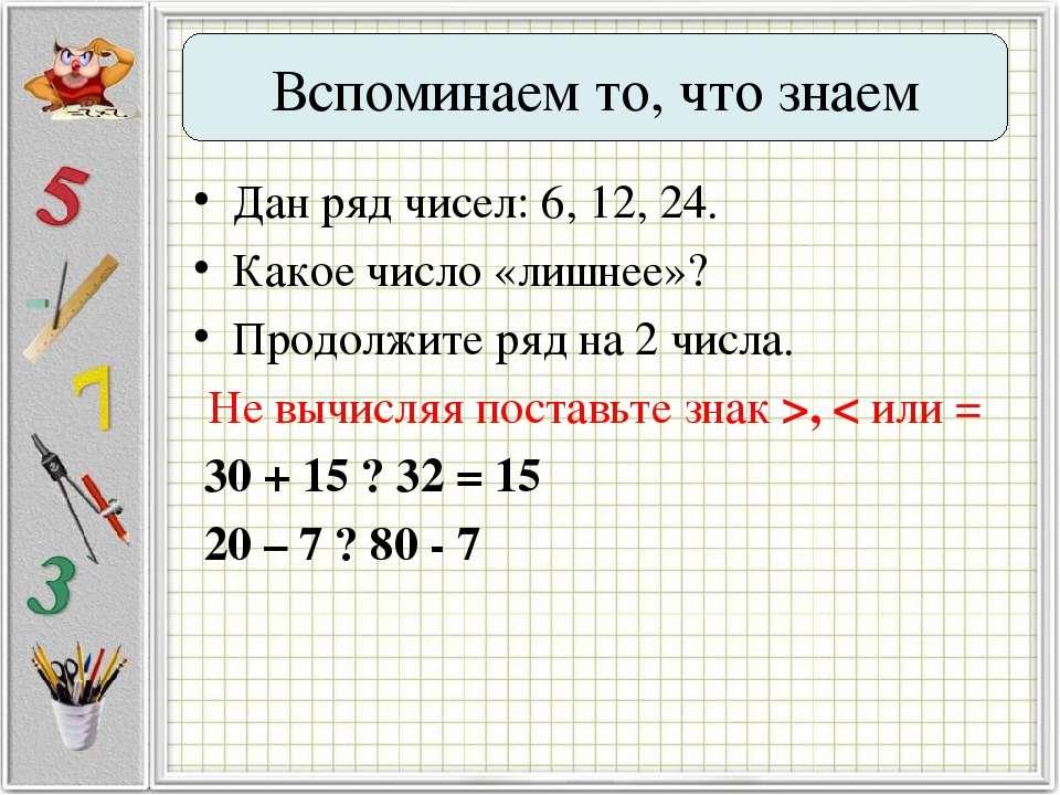 Дан ряд чисел: 6, 12, 24. Какое число «лишнее»? Продолжите ряд на 2 числа. Не...