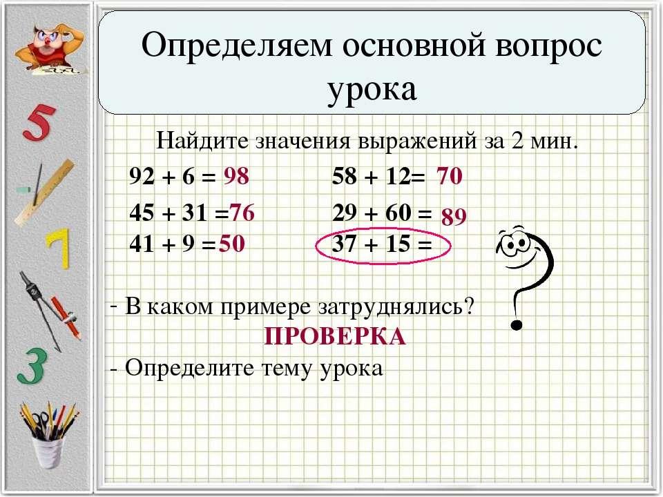 Найдите значения выражений за 2 мин. 92 + 6 = 58 + 12= 45 + 31 = 29 + 60 = 41...