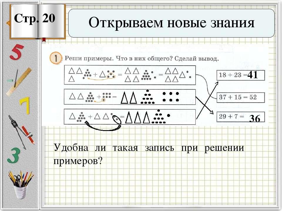 Открываем новые знания 36 41 Удобна ли такая запись при решении примеров?