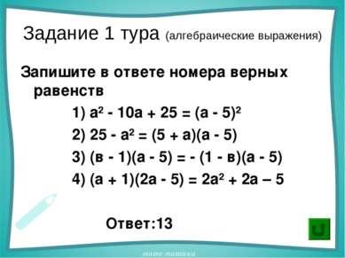 Задание 1 тура (алгебраические выражения) Запишите в ответе номера верных рав...