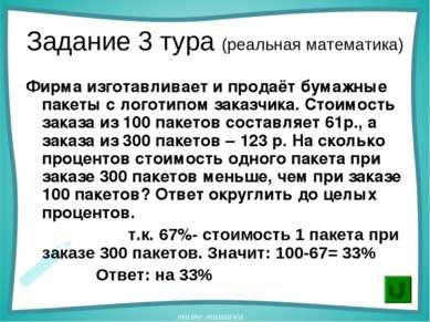 Задание 3 тура (реальная математика) Фирма изготавливает и продаёт бумажные п...