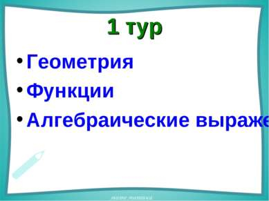 1 тур Геометрия Функции Алгебраические выражения математика