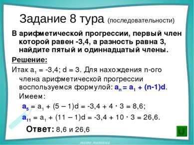 Задание 8 тура (последовательности) В арифметической прогрессии, первый член ...