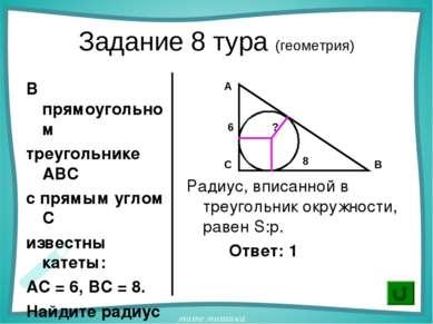 Задание 8 тура (геометрия) В прямоугольном треугольнике АВС с прямым углом С ...