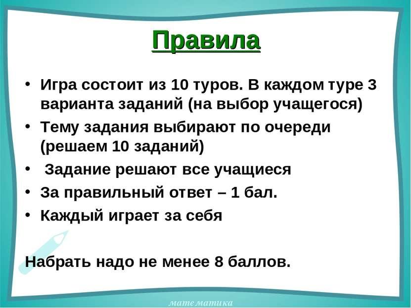 Правила Игра состоит из 10 туров. В каждом туре 3 варианта заданий (на выбор ...