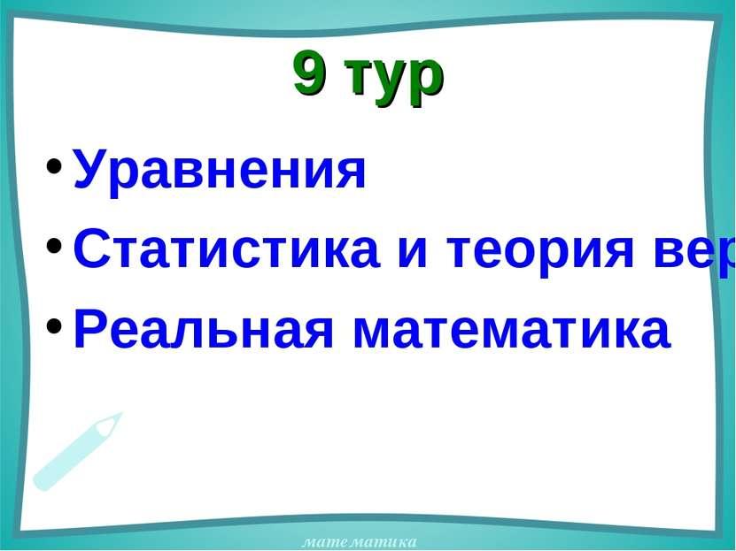 9 тур Уравнения Статистика и теория вероятностей Реальная математика математика