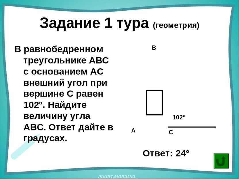 Задание 1 тура (геометрия) В равнобедренном треугольнике АВС с основанием АС ...