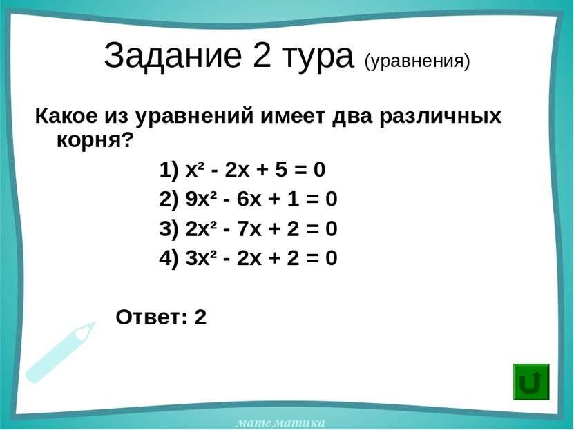 Задание 2 тура (уравнения) Какое из уравнений имеет два различных корня? 1) х...