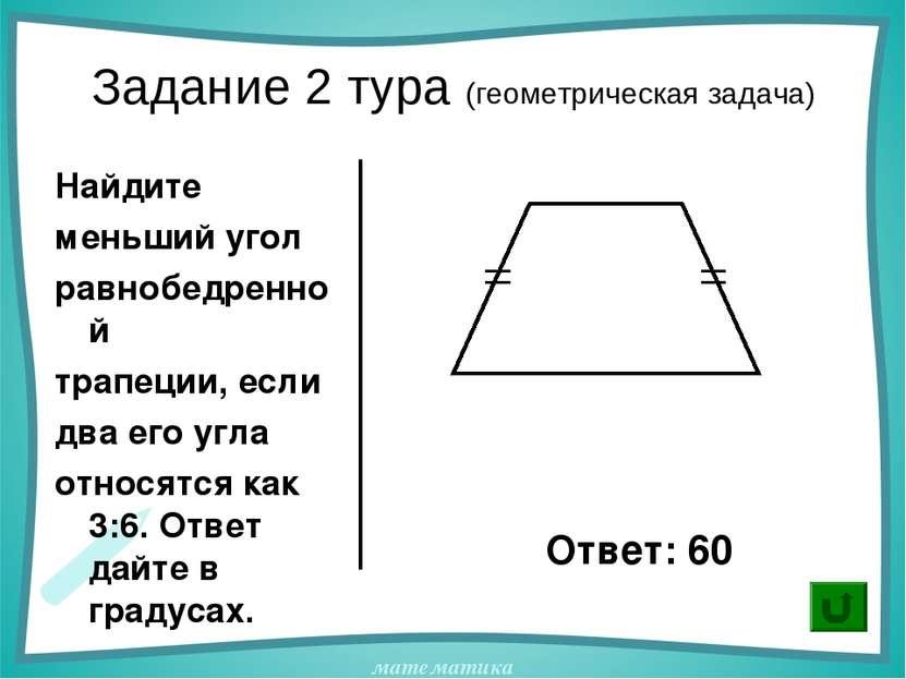 Задание 2 тура (геометрическая задача) Найдите меньший угол равнобедренной тр...