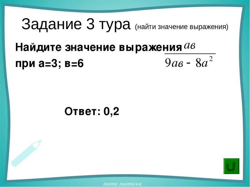 Задание 3 тура (найти значение выражения) Найдите значение выражения при а=3;...