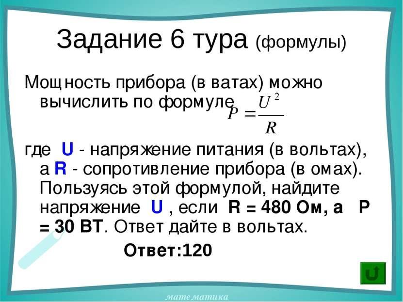 Задание 6 тура (формулы) Мощность прибора (в ватах) можно вычислить по формул...