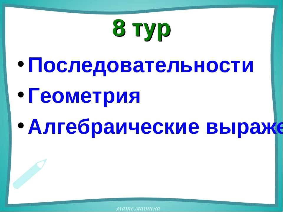8 тур Последовательности Геометрия Алгебраические выражения математика