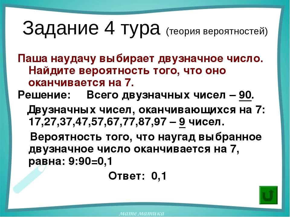 Задание 4 тура (теория вероятностей) Паша наудачу выбирает двузначное число. ...