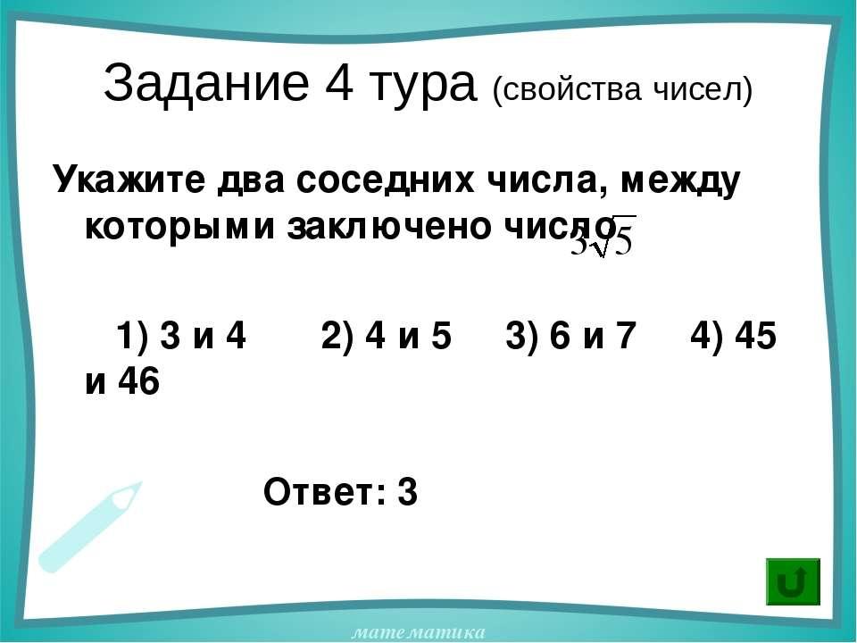 Задание 4 тура (свойства чисел) Укажите два соседних числа, между которыми за...