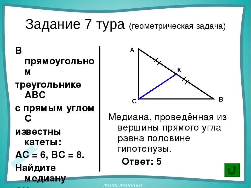 Задание 7 тура (геометрическая задача) В прямоугольном треугольнике АВС с пря...