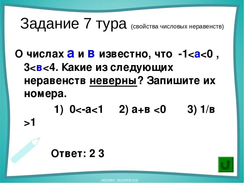 Задание 7 тура (свойства числовых неравенств) О числах а и в известно, что -1