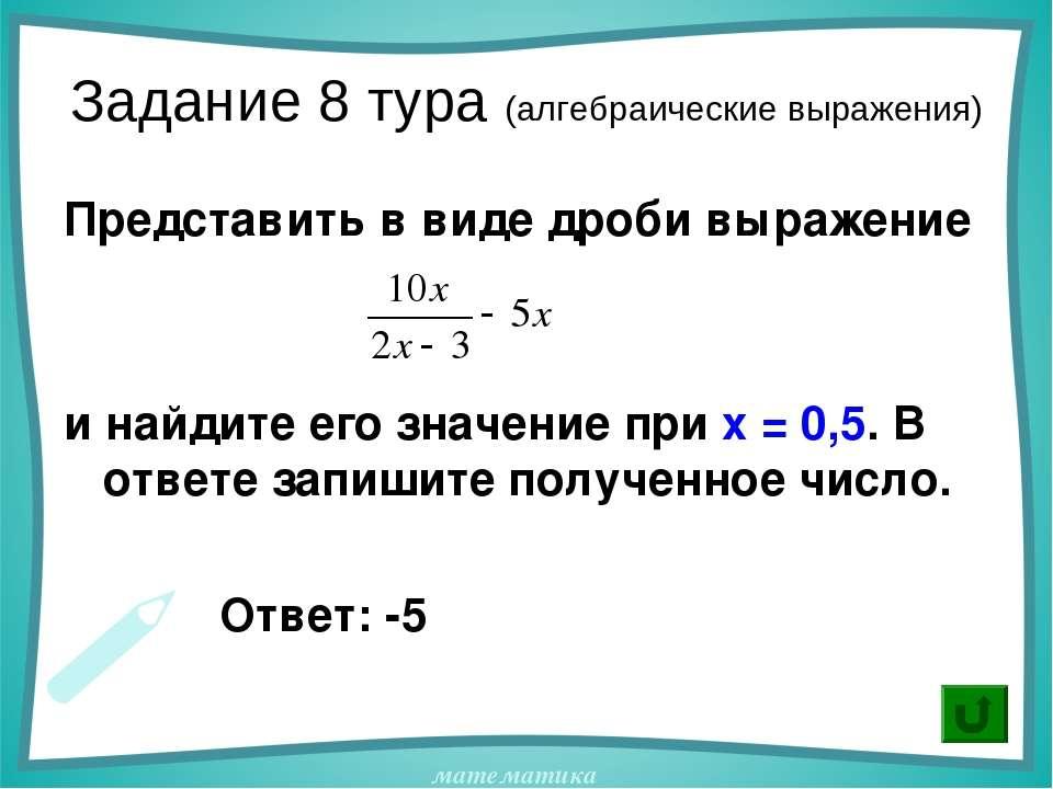 Задание 8 тура (алгебраические выражения) Представить в виде дроби выражение ...