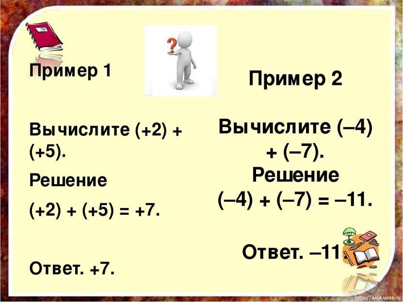 Пример 2 Вычислите (–4) + (–7). Решение (–4) + (–7) = –11. Ответ. –11. Пример...