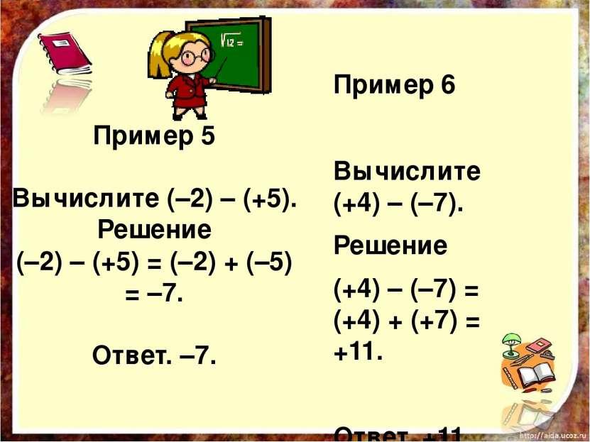 Пример 5 Вычислите (–2) – (+5). Решение (–2) – (+5) = (–2) + (–5) = –7. Ответ...