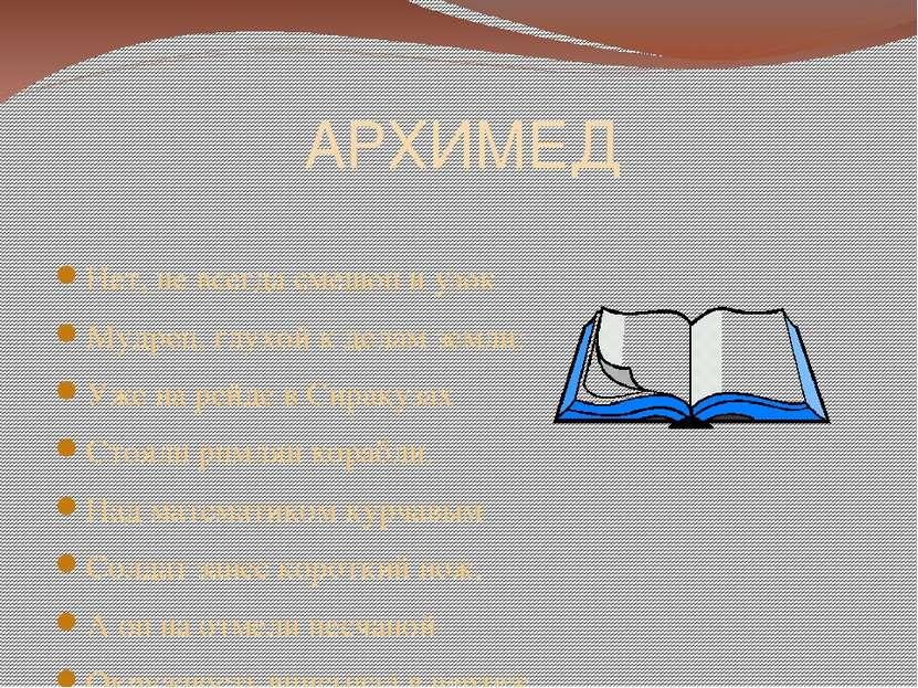 АРХИМЕД Нет, не всегда смешон и узок Мудрец, глухой к делам земли: Уже на рей...