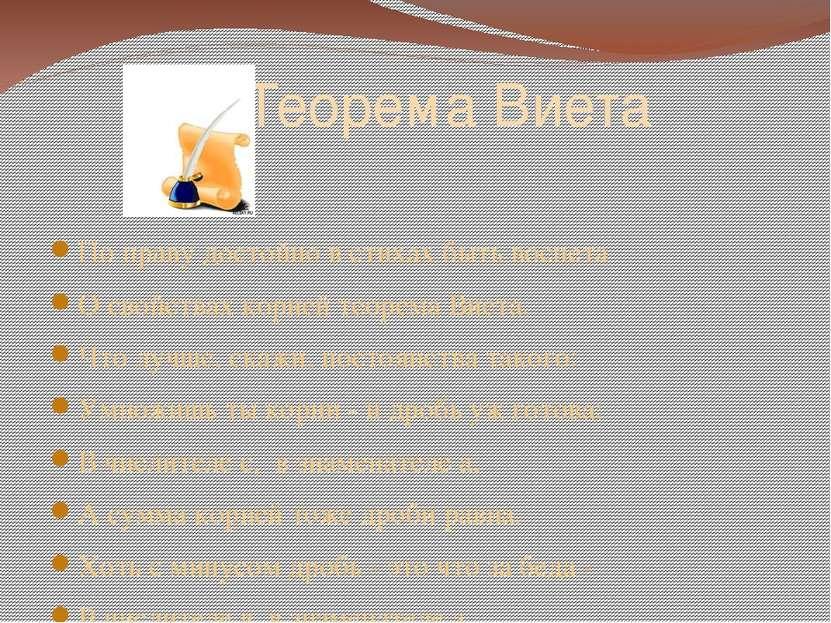Теорема Виета  По праву достойно в стихах быть воспета О свойствах корней те...