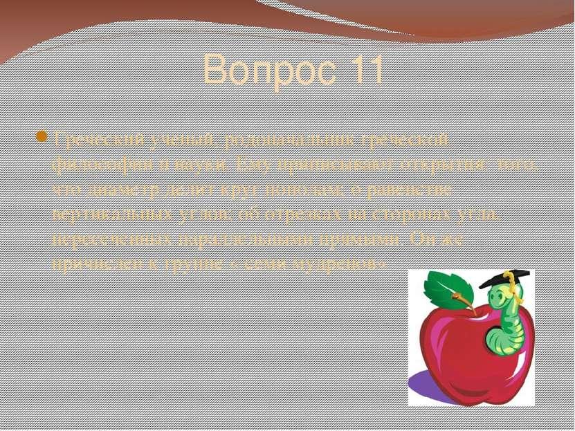 Вопрос 11 Греческий ученый, родоначальник греческой философии и науки. Ему пр...