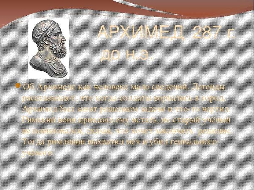 АРХИМЕД 287 г. до н.э. Об Архимеде как человеке мало сведений. Легенды расска...