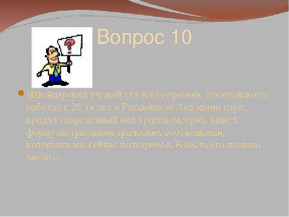 Вопрос 10 Швейцарский ученый (18 век) соратник Лобачевского, работал с 20-ти ...
