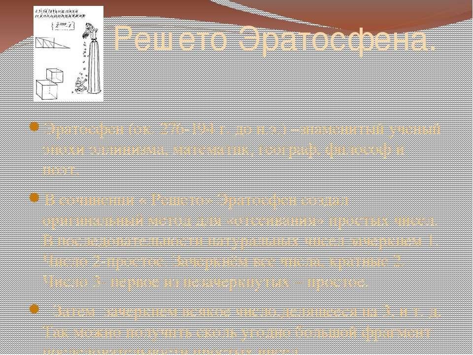 Решето Эратосфена. Эратосфен (ок. 276-194 г. до н.э.) –знаменитый ученый эпох...