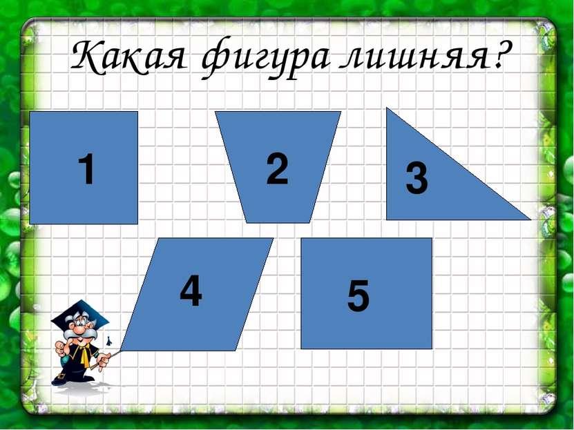 Какая фигура лишняя? 1 3 2 4 5