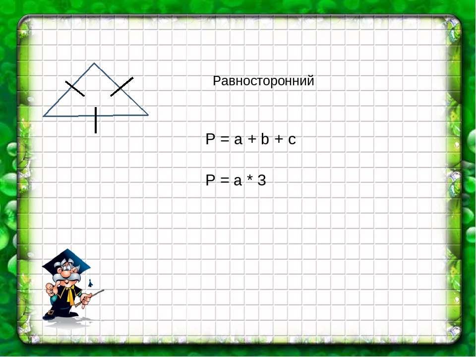 Равносторонний Р = а + b + c P = a * 3