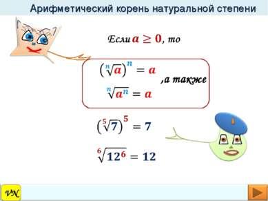 VN Арифметический корень натуральной степени ,а также