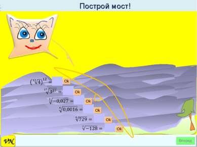 VN Построй мост!