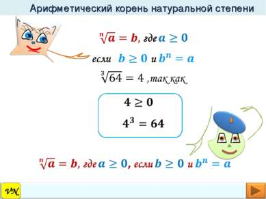 VN Арифметический корень натуральной степени