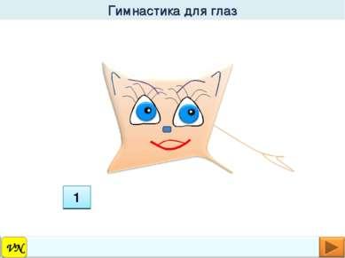 Гимнастика для глаз VN 5 4 3 2 1