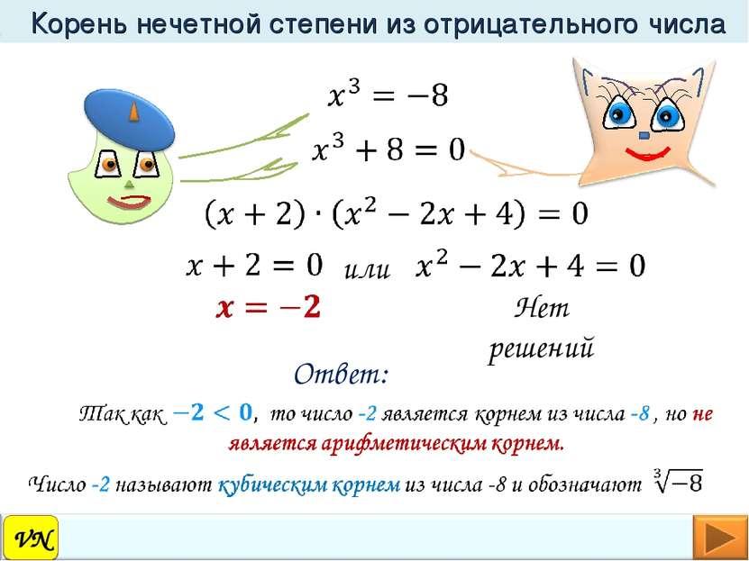 VN Корень нечетной степени из отрицательного числа или Нет решений Ответ: