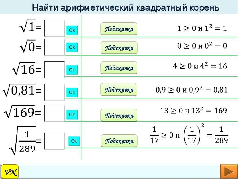 Найти арифметический квадратный корень VN Подсказка Подсказка Подсказка Подск...