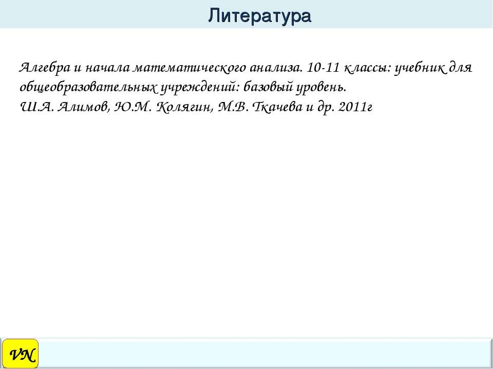VN Литература Алгебра и начала математического анализа. 10-11 классы: учебник...