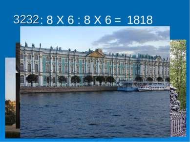 3232 : 8 Х 6 : 8 Х 6 = 1818