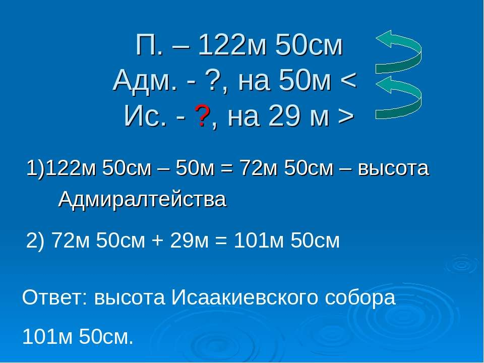П. – 122м 50см Адм. - ?, на 50м < Ис. - ?, на 29 м > 1)122м 50см – 50м = 72м ...